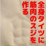 【おさいほう】全身タイツに筋肉のスジを作る改造