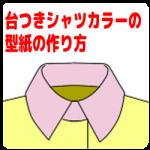 【おさいほう】台つきシャツカラーの型紙の作り方