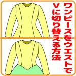 【おさいほう】ワンピースの型紙をウエストで切り替えて上下別の服にする