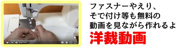 洋裁動画・ビデオ