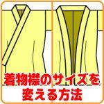 着物えりのサイズを変える方法