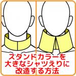 スタンドカラーを大きなシャツえりに改造する方法