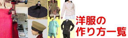 洋服の作り方一覧