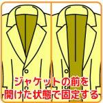 ジャケットの型紙の前を開けた状態で固定する方法