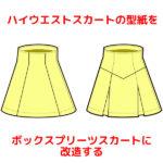 ハイウエストのスカートの型紙をボックスプリーツスカートに改造する