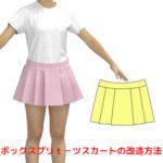 ローウエストのボックスプリーツスカートの改造方法