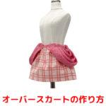 お姫様みたいなドレープのオーバースカートの作り方